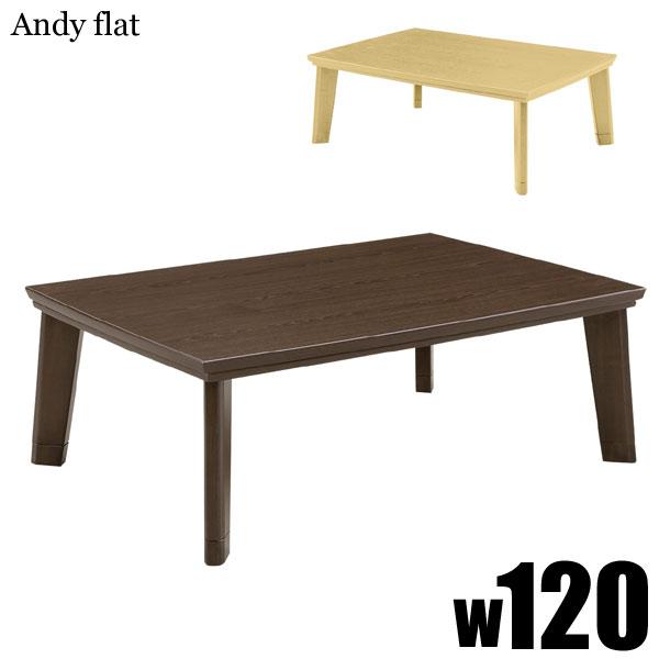 こたつ リビング ロータイプ 家具調こたつ ローテーブル コタツのみ 120cm こたつテーブル 長方形 メラミン 化粧繊維板 フラットヒーター 手元コントロール シンプル 和風 モダン ベーシック カジュアル ブラウン ナチュラル 送料無料