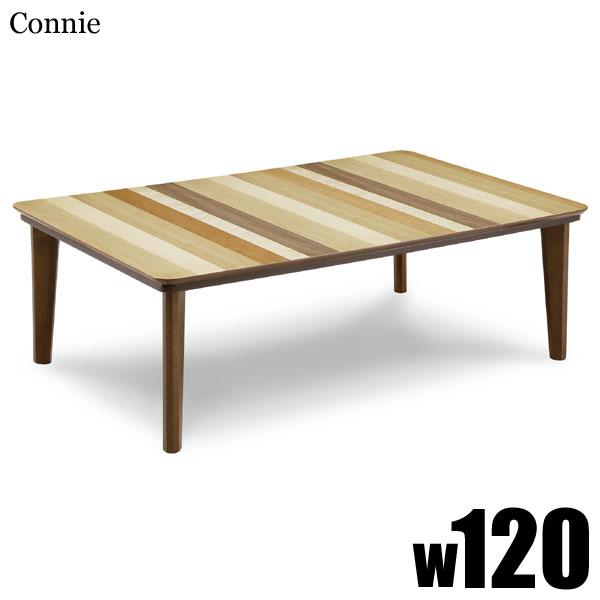 こたつ テーブル おしゃれ リビング 長方形 家具調 ロータイプ 120×80 こたつのみ 120cm こたつテーブル コタツ ハロゲン 座卓 シンプル 和風 モダン カジュアル PU塗装 手元コントロール U字形 オールシーズン 送料無料