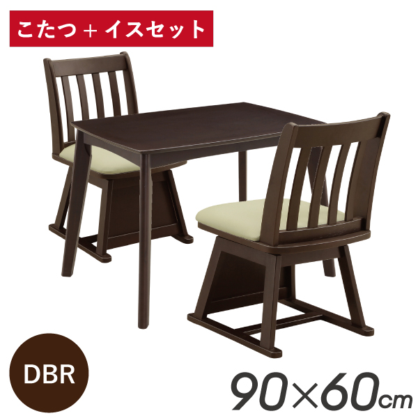 ハイタイプこたつ ダイニングこたつセット 3点 こたつテーブル おしゃれ コタツ 回転式チェア 幅90cm 長方形 2人掛け 2人用 ダイニングテーブル リビング 食卓 ダイニング シンプル モダン 送料無料