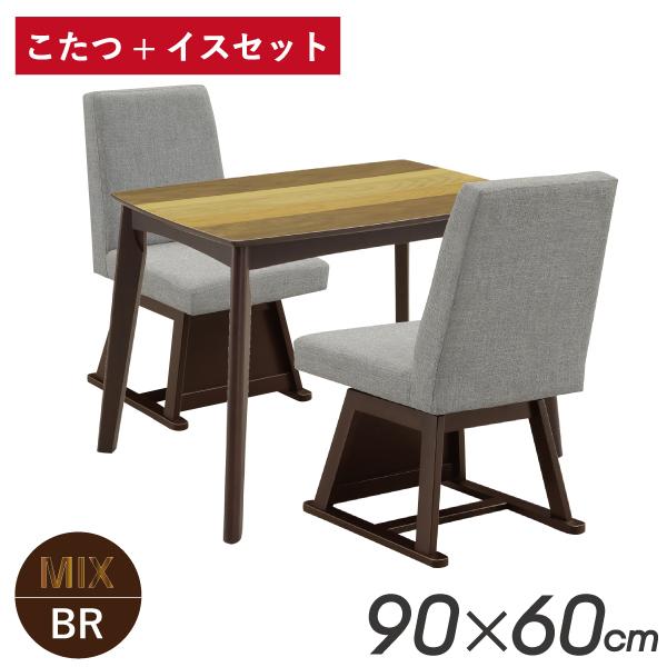 ハイタイプこたつ ダイニングこたつセット 3点 家具調 こたつテーブル おしゃれ コタツ 回転式チェア 幅90cm 長方形 2人掛け 2人用 ダイニングテーブル リビング 食卓 ダイニング シンプル モダン 送料無料
