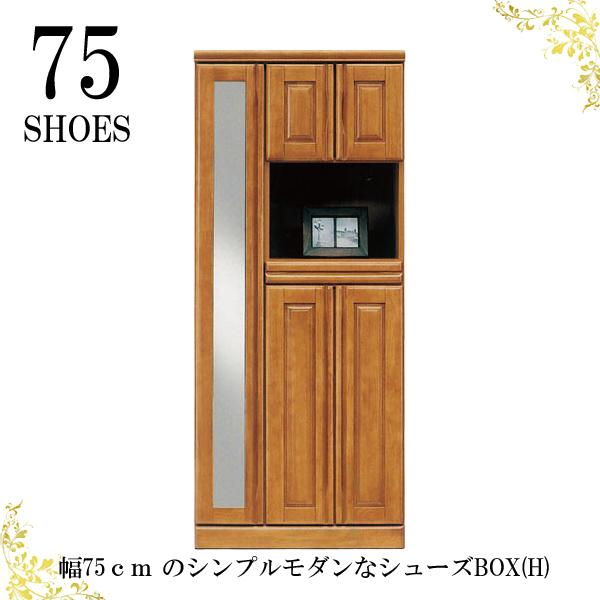 玄関収納 下駄箱 シューズボックス JERO75シューズBOX(H)