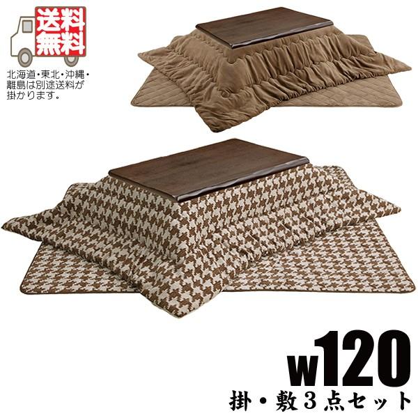 こたつ セット コタツ 暖卓 炬燵 120cm コタツセット 長方形 ロータイプ こたつテーブル 掛け敷き 布団セット アウトレット価格