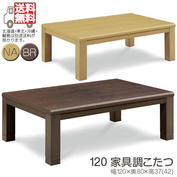 こたつ こたつテーブル おすすめ 長方形こたつ おしゃれ ロータイプ 幅120 選べる2色 ナチュラル色 ブラウン色 省スペースコタツ長方形 四角 木製 継ぎ脚 高さ調整 シンプル 和モダン