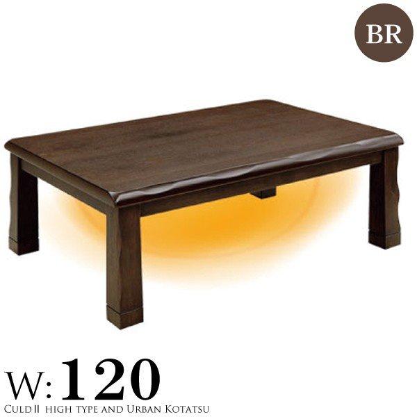 家具調こたつ コタツ こたつ 炬燵 120 ローテーブル 長方形 ロータイプ シンプル モダン お洒落 オシャレ
