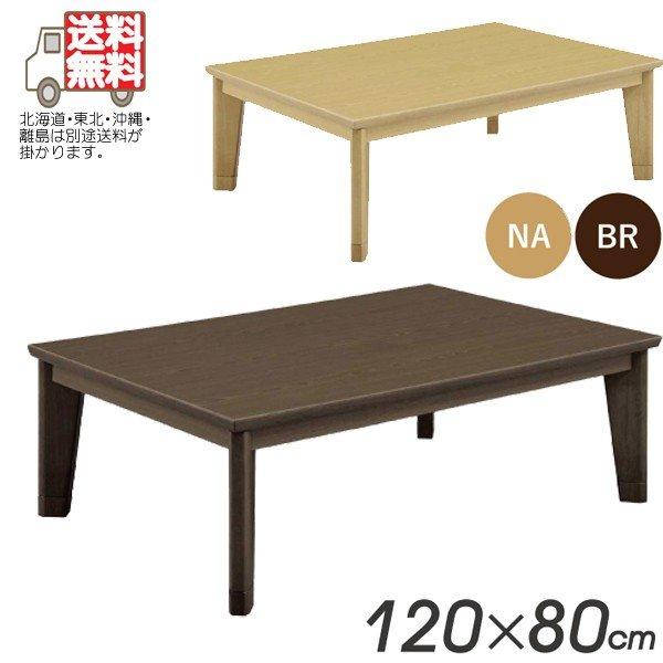 こたつ 炬燵 暖卓 こたつテーブル コタツ コタツテーブル 家具調こたつ 幅120こたつ リビングコタツ ローテーブル 長方形 ロータイプ アウトレット価格