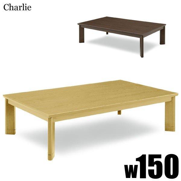 こたつ コタツ 暖卓 炬燵 テーブル 大きめ 家具調こたつ 幅150 リビングこたつ ローテーブル 長方形 ダークブラウン ライトブラウン ロータイプ アウトレット価格