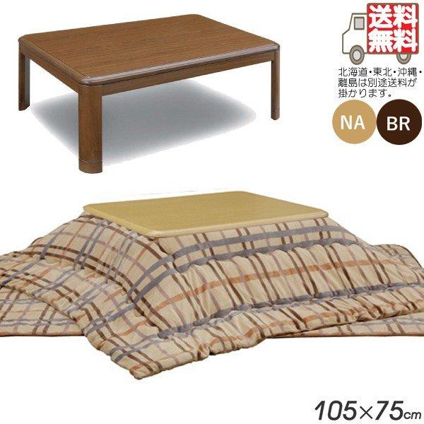 家具調こたつ こたつセット コタツセット コタツ 炬燵 105 こたつテーブル 掛け敷き 布団セット 送料無料