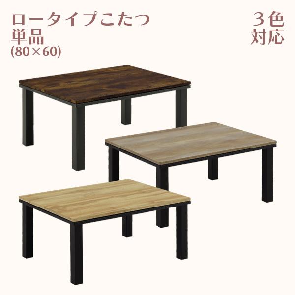こたつ コタツ 暖卓 テーブル 80cm幅 長方形 炬燵 こたつテーブル リビングテーブル ブラウン ナチュラル アウトレット価格 省スペース 送料無料