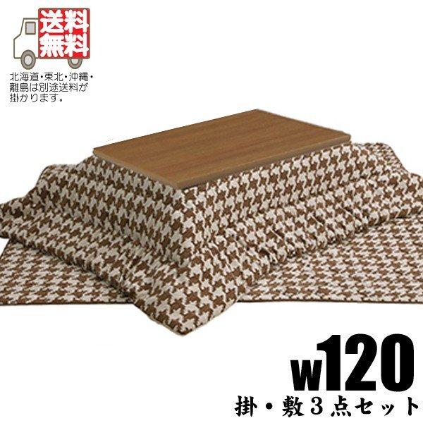 送料無料 家具調こたつ セット コタツ コタツセット こたつセット 幅120 長方形 こたつテーブル フラットヒーター 掛け敷き 布団セット