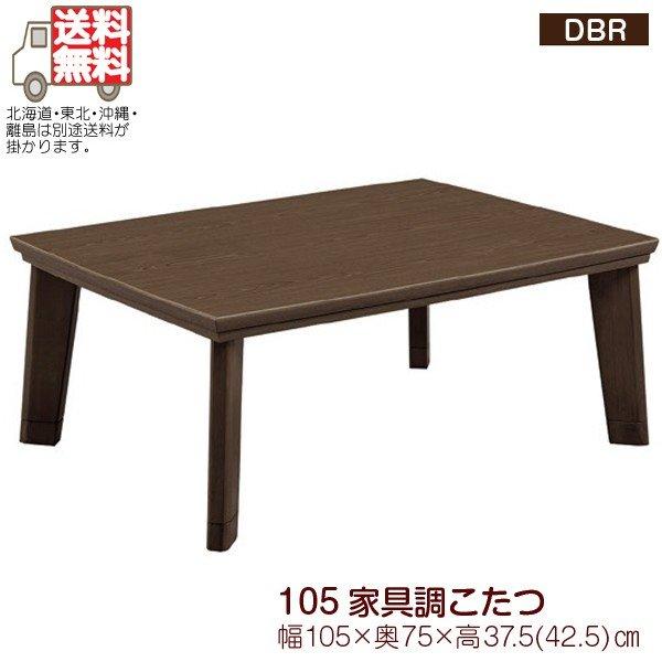 こたつ テーブル コタツテーブル おしゃれ 家具調こたつ ロータイプコタツ 105 こたつテーブル 手元コントロール式フラットヒーター