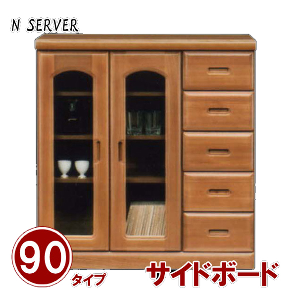 サイドボード/キャビネット/飾り棚/キュリオケ-ス/木製/N SERVER 90サイドボード