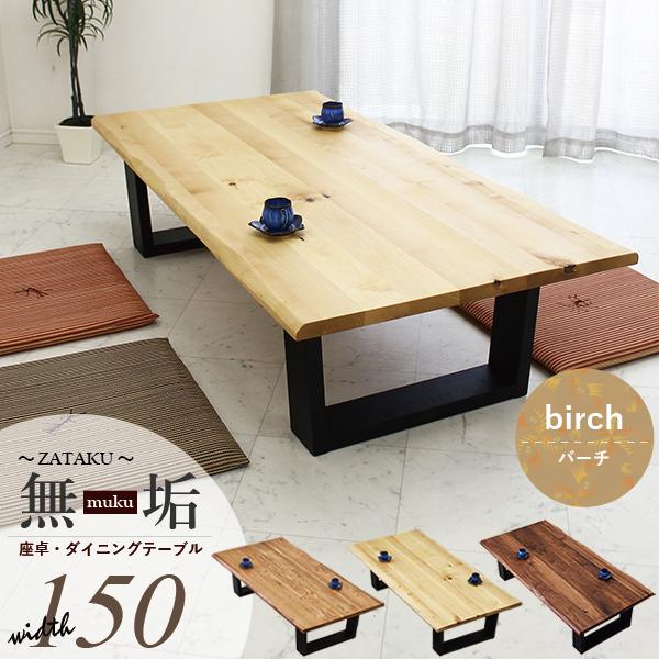 座卓 ちゃぶ台 150cm ローテーブル リビングテーブル バーチ 無垢材 和風モダン 木製 センターテーブル シンプル ベーシック ブラック ナチュラル ライトブラウン