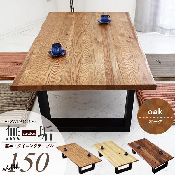 座卓 ちゃぶ台 150cm ローテーブル リビングテーブル オーク 無垢材 和風モダン 木製 センターテーブル シンプル ベーシック カジュアル ブラウン ブラック