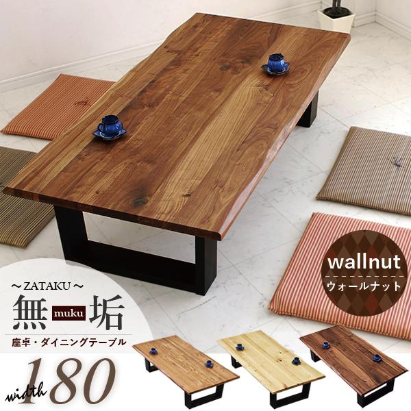 座卓 ちゃぶ台 180cm ローテーブル リビングテーブル ウォールナット 無垢材 和風モダン 木製 センターテーブル シンプル ベーシック カジュアル ブラウン ブラック ツートーン