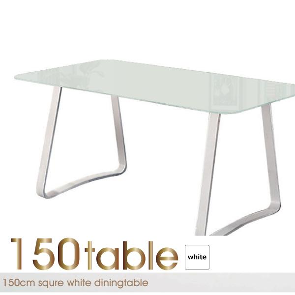 ダイニングテーブル ガラス テーブルのみ 長方形 4人用 4人掛け 幅150cm 食卓テーブル ミストガラス ホワイト 10mm強化ガラス カジュアル 北欧 シンプル モダン ベーシック