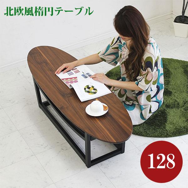 センターテーブル 北欧 ローテーブル コーヒーテーブル ガラステーブル 幅128cm 送料無料 ワンルーム 一人暮らし 新生活 1K