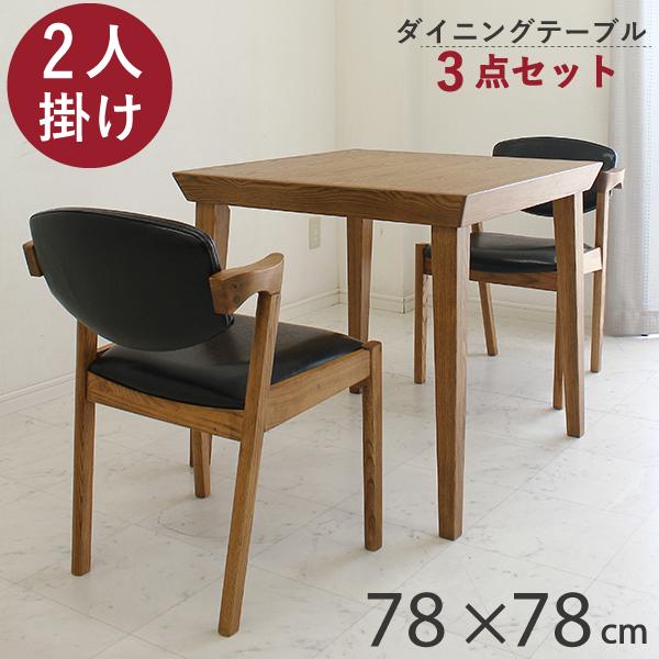 ダイニングテーブルセット 2人 ダイニングテーブル 3点セット ダイニングセット 幅78cm 正方形 北欧 ヴィンテージ 木製 2人掛け 2人用 ダイニング 食卓 レトロ モダン
