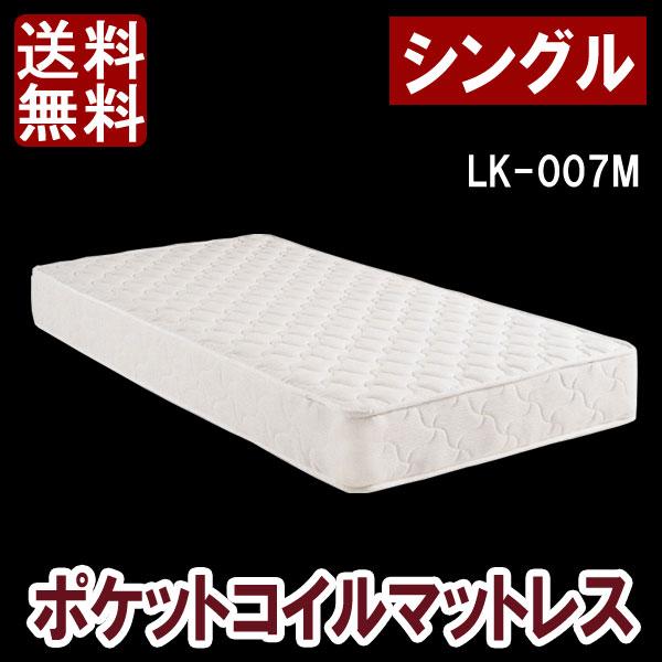 ベッド シングルベッド LK-007M マットレス シングル