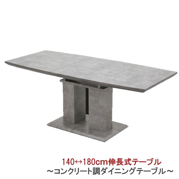 ダイニングテーブル 伸長式 4人掛け テーブルのみ リビング ダイニング コンクリート調 強化紙 北欧スタイル シンプル モダン カジュアル 強化シート クール