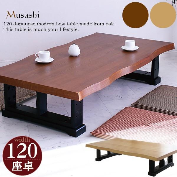 和風 和モダン 座卓 ローテーブル ちゃぶ台 幅120cm 長方形 オーク突板 和風テーブル 木製 なぐり加工 ナグリ加工 軽量座卓 軽量 フラッシュ加工 120 和 モダン 送料無料