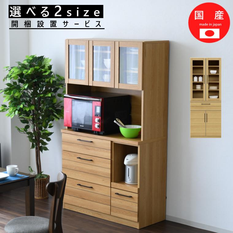 食器棚 キッチン収納 ダイニングボード 幅105cm 大容量 完成品 日本製 国産 おしゃれ 安い【開梱設置付き】