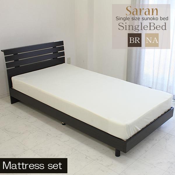 シングルベッド マットレス付き セット すのこベッド 北欧風 ベッド 小物置き付き コンセント付き 選べる2色 ブラウン ナチュラル シングル すのこ スノコ 木製 フレンチ モダン 送料無料 ワンルーム 一人暮らし 新生活 1K