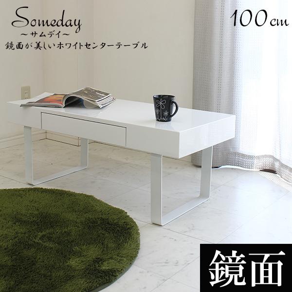 センターテーブル 白 ホワイト 100 鏡面 ローテーブル 高さ40 リビングテーブル 引出付き フルオープンレール付き 光沢 艶有り 綺麗 ワンルーム 一人暮らし 新生活 1K