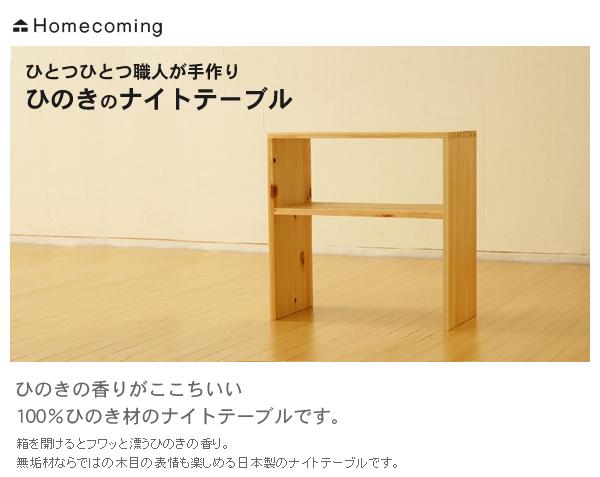 ベッド ナイトテーブル ひのき シンプル モダン【代引不可】