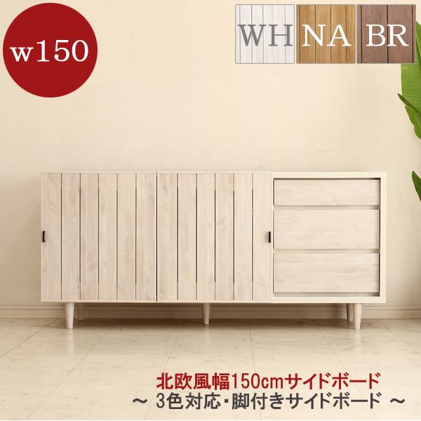 ヴィンテージ風サイドボード キャビネット 完成品 北欧 ホワイト 白 白家具 引き戸 幅150 リビング 収納 モダン レトロ ナチュラル 選べる3色 ブラウン 日本製 国産 大川家具