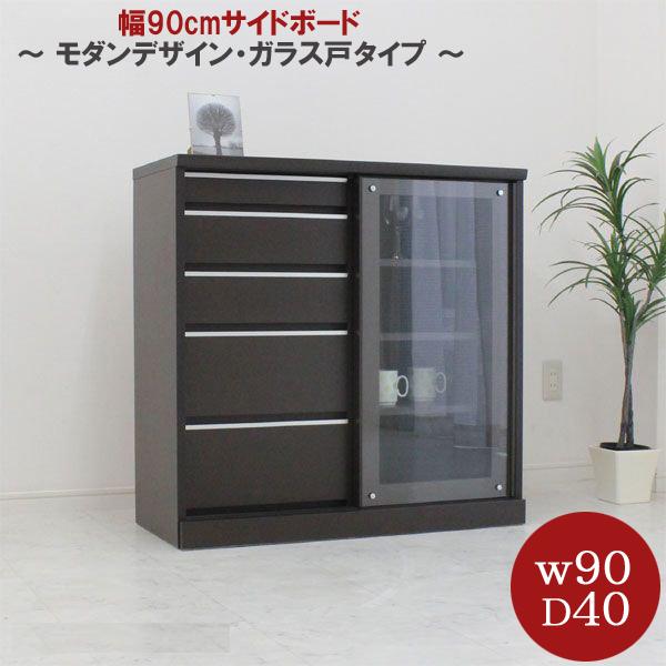 サイドボード キャビネット 幅90 完成品 奥行き40cm 日本製 リビング収納 壁面家具 木製 モダン サイドボード