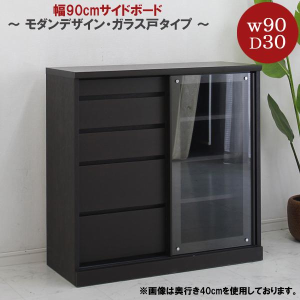 サイドボード キャビネット 幅90 完成品 奥行き30cm 日本製 リビング収納 壁面家具 木製 モダン サイドボード