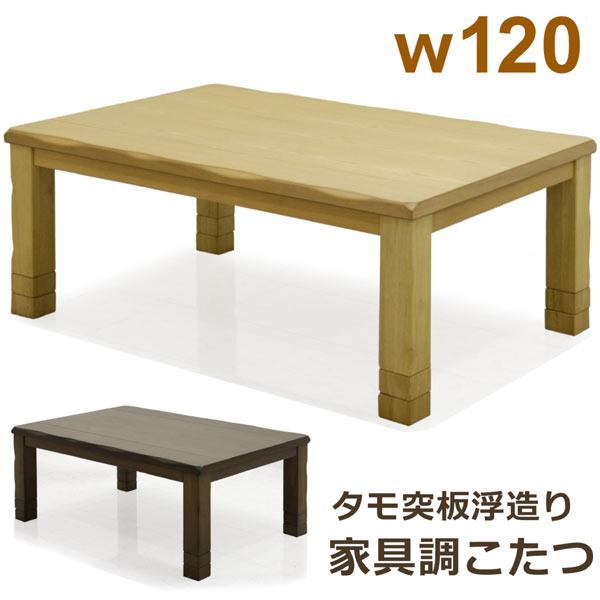 こたつ テーブル リビング 長方形 120×80 家具調 ナグリ仕様 手元コントローラー ハロゲンヒーター UV塗装 コタツ 選べる2色 ブラウン ナチュラル 座卓 ロータイプ シンプル 二段階継ぎ脚 継ぎ足