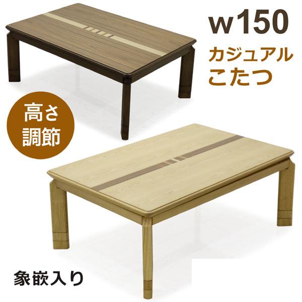 こたつ テーブル リビング 長方形 150×85 家具調こたつ 手元コントローラー ハロゲンヒーター UV塗装 コタツ 選べる2色 ウォールナット ナチュラル 座卓 ロータイプ カジュアル 二段階継ぎ脚 継脚 高さ調節