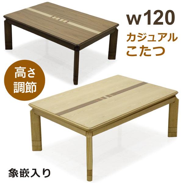 こたつ テーブル リビング 長方形 120×80 家具調こたつ 手元コントローラー ハロゲンヒーター UV塗装 コタツ 選べる2色 ウォールナット ナチュラル 座卓 ロータイプ カジュアル 二段階継ぎ脚 継ぎ足