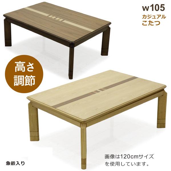 こたつ テーブル リビング 長方形 105×75 家具調こたつ 手元コントローラー ハロゲンヒーター UV塗装 コタツ 選べる2色 ウォールナット ナチュラル 座卓 ロータイプ カジュアル 二段階継ぎ脚 継ぎ足
