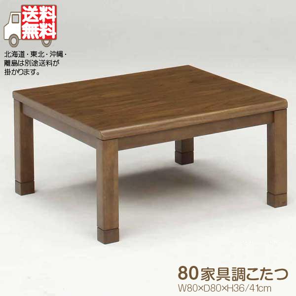 こたつ テーブル おしゃれ コタツ 正方形 幅80cm ロータイプ 継脚 継ぎ脚 継ぎ足 高さ調節可能 ウォールナット シンプル 和風 炬燵 送料無料