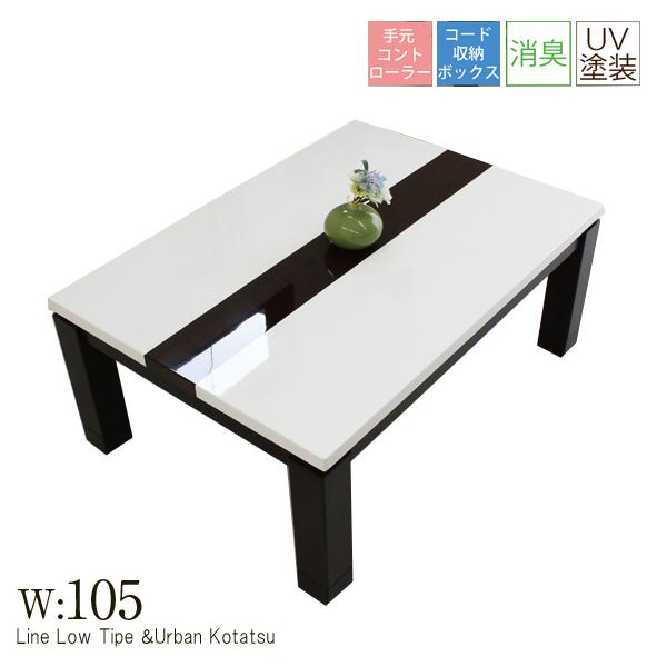 家具調こたつ コタツ こたつ テーブル 105センチ 長方形 鏡面 白 ホワイト 高さ調節 座卓 センターテーブル ロータイプ シンプル モダン リビングテーブル 継脚付 炬燵 アウトレット価格