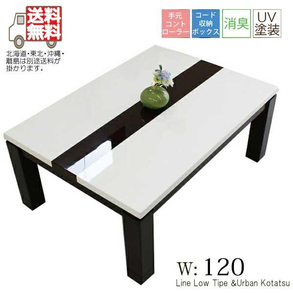家具調こたつ コタツ こたつ テーブル 120センチ 長方形 鏡面 ホワイト 座卓 センターテーブル ロータイプ シンプル モダン リビングテーブル 継脚付 高さ調節可能 炬燵 アウトレット価格