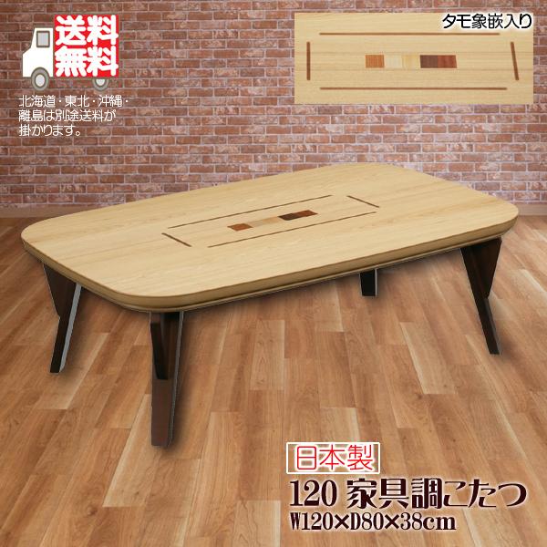 ロータイプこたつ こたつテーブル こたつ 120 家具調 木製 タモ象嵌入り コタツ 和風 洋風 モダン ナチュラル こたつのみ 600W手元コントロール 送料無料