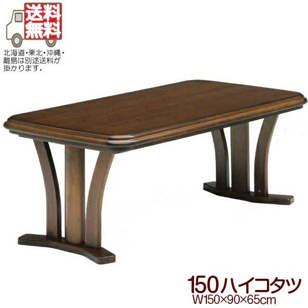 ダイニングこたつテーブル 大きめ おしゃれ 150 木製 4人用 コタツテーブルのみ 和風 モダン 送料無料