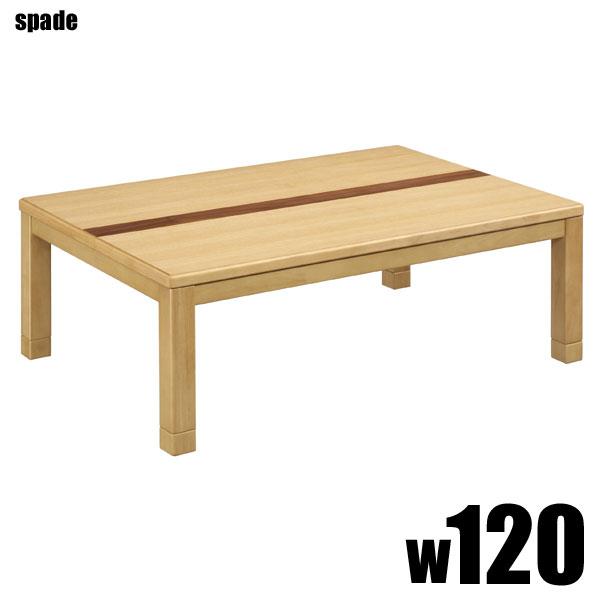 こたつ テーブル 長方形 120 継ぎ脚 家具調こたつ ロータイプ ローテーブル 座卓 センターテーブル UV塗装 おしゃれ 木製 和風 モダン