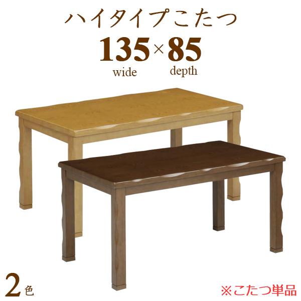ダイニングこたつテーブル ハイタイプこたつ 135 継脚 継ぎ脚 高さ調節可能 木製 4人用コタツ 和風 モダン 選べる ナチュラル ブラウン こたつのみ 600W手元コントロール 送料無料