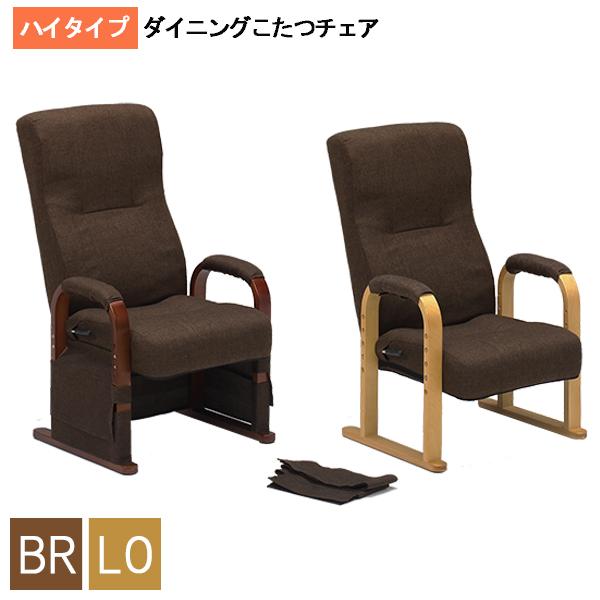 ダイニングチェア ダイニングこたつ用 ハイタイプ ハイバック こたつ チェア 足元カバー付き 椅子 おしゃれ 木製 北欧 モダン チェアのみ 送料無料