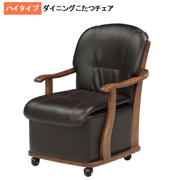 ダイニングチェア ダイニングこたつ用 ハイタイプ こたつ チェア キャスター付き 椅子 おしゃれ 木製 北欧 モダン チェアのみ 送料無料
