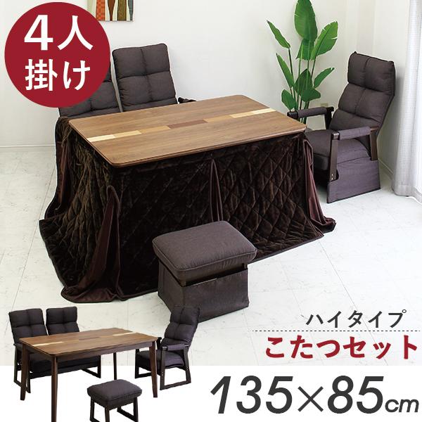 ハイタイプこたつ ダイニングこたつテーブルセット こたつ こたつテーブル 幅135cm 85cm 長方形 4人掛け 4人用コタツ 5点セット 布団セット おしゃれ シンプル ベーシック カジュアル スタンダード