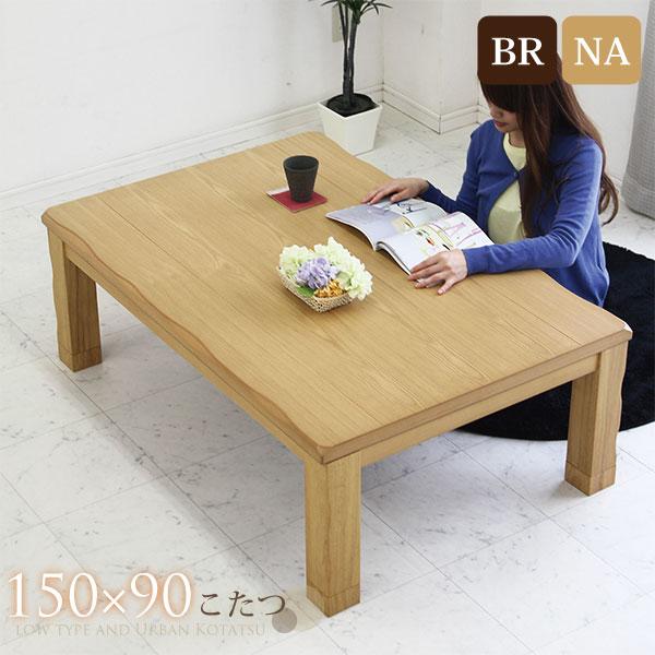 こたつ こたつテーブル 長方形 コタツ 大きめ 継ぎ脚 高さ調節可能 ロータイプ 家具調 シンプル モダン 炬燵 幅150cm 送料無料