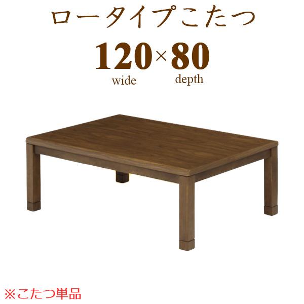 こたつ こたつテーブル おすすめ こたつ ロータイプ おしゃれ 幅120 高さ調節 継ぎ脚 選べる ブラウン色 栓柄転写 省スペースコタツ 四角型こたつ 長方形 四角 木製 シンプル 和モダン