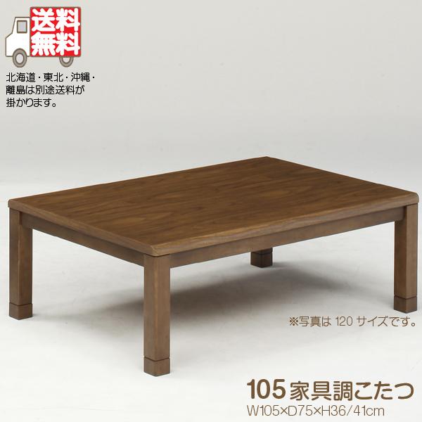こたつ こたつテーブル おすすめ こたつ おしゃれ ロータイプ 幅105 高さ調節 継ぎ脚 選べる ブラウン色 栓柄転写 省スペースコタツ 四角型こたつ 長方形 四角 木製 シンプル 和モダン