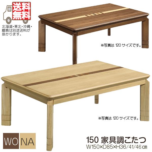 こたつ ロータイプ テーブル 大きめ おしゃれ 幅150 長方形 ダイニングコタツ 継ぎ足 高さ調整可能 選べる ナチュラル色 ウォールナット色 長方形こたつ 四角型こたつ 四角 木製 和モダン 安い