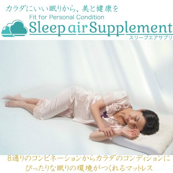 【スリープエアサプリ 高反発マットレス シングル】体圧分散 洗える 高反発樹脂 マット 日本アトピー協会推奨 3層 3分割 たためる 折り畳み 日本製 送料無料